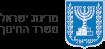 לוגו מדינת ישראל - משרד החינוך